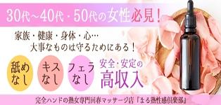 まる熟性感倶楽部 西東京
