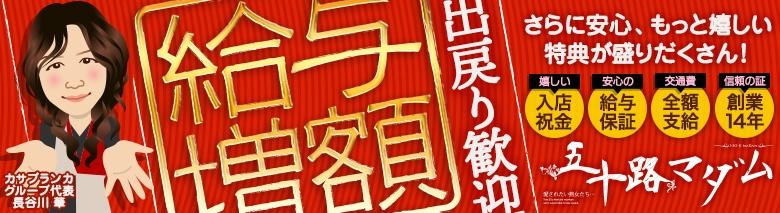 五十路マダム 東広島店