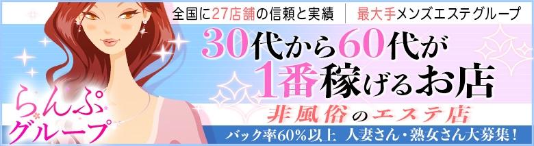 らんぷ新川崎店