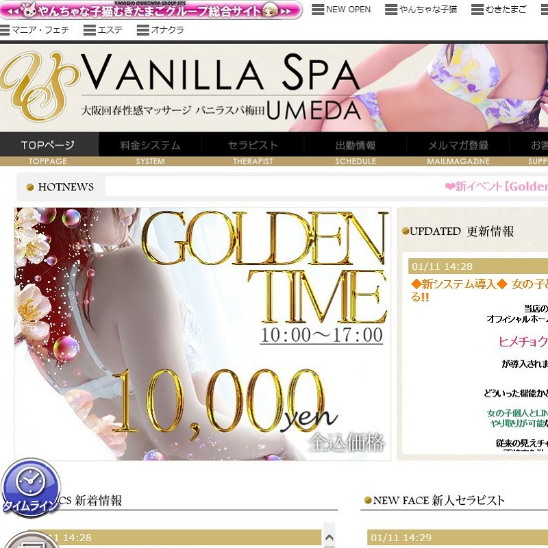 バニラスパ梅田店_オフィシャルサイト