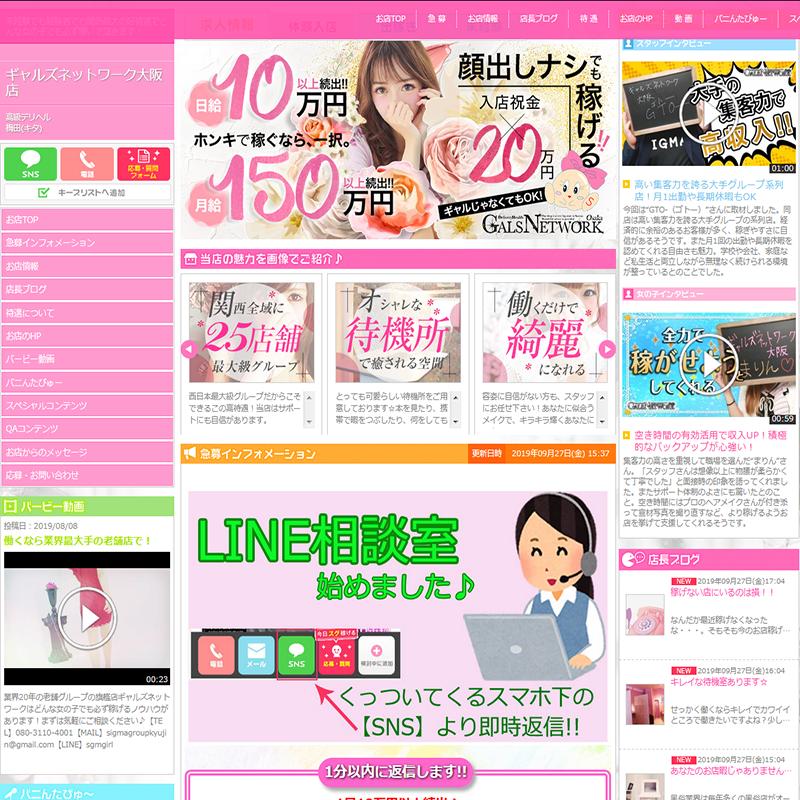 ギャルズネットワーク大阪_オフィシャルサイト