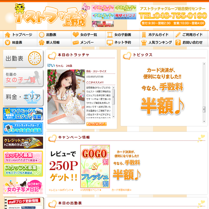 アストラッチャ上野_オフィシャルサイト