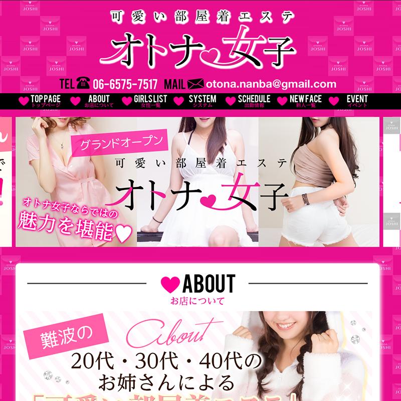 オトナ女子_オフィシャルサイト