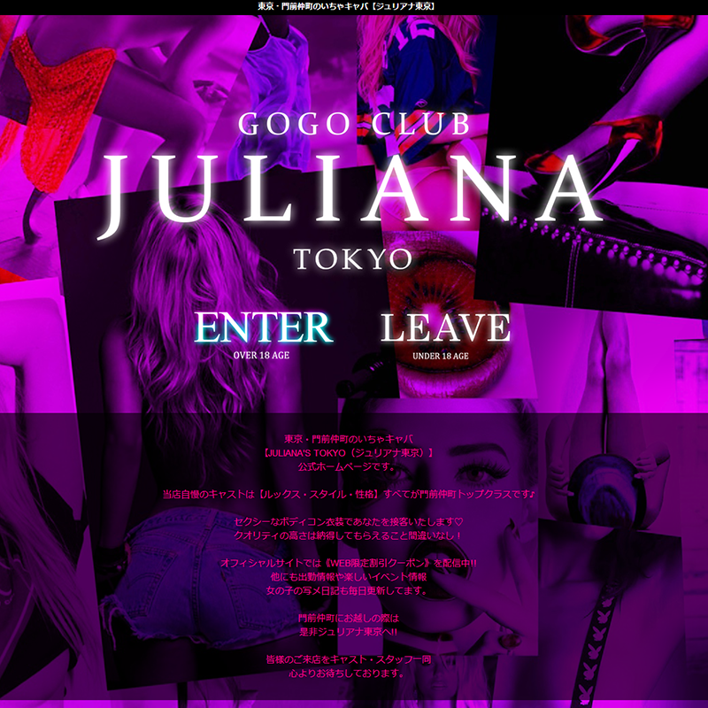 JULIANA'S TOKYO_オフィシャルサイト