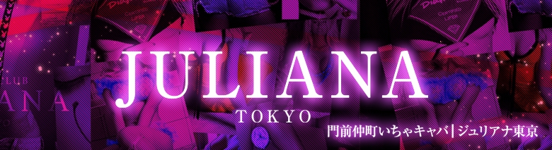 JULIANA'S TOKYO