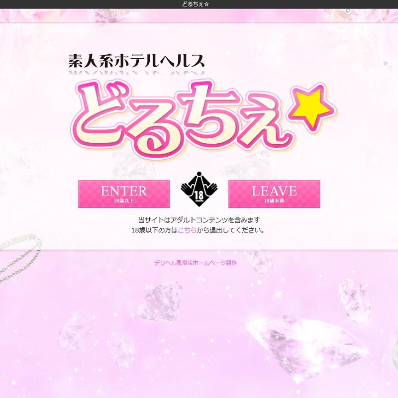 どるちぇ☆_オフィシャルサイト