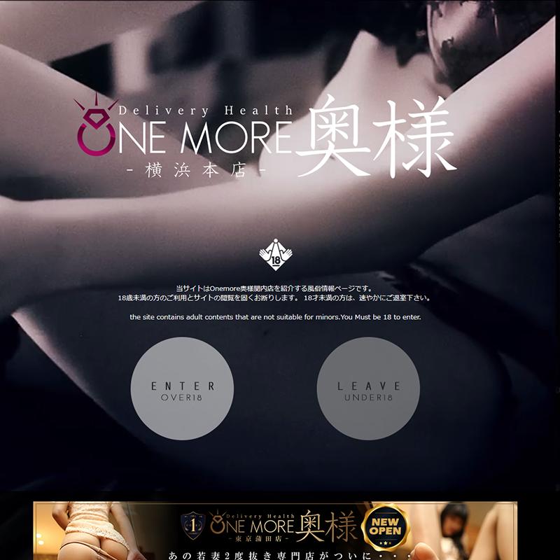 One More奥様 横浜関内店_オフィシャルサイト