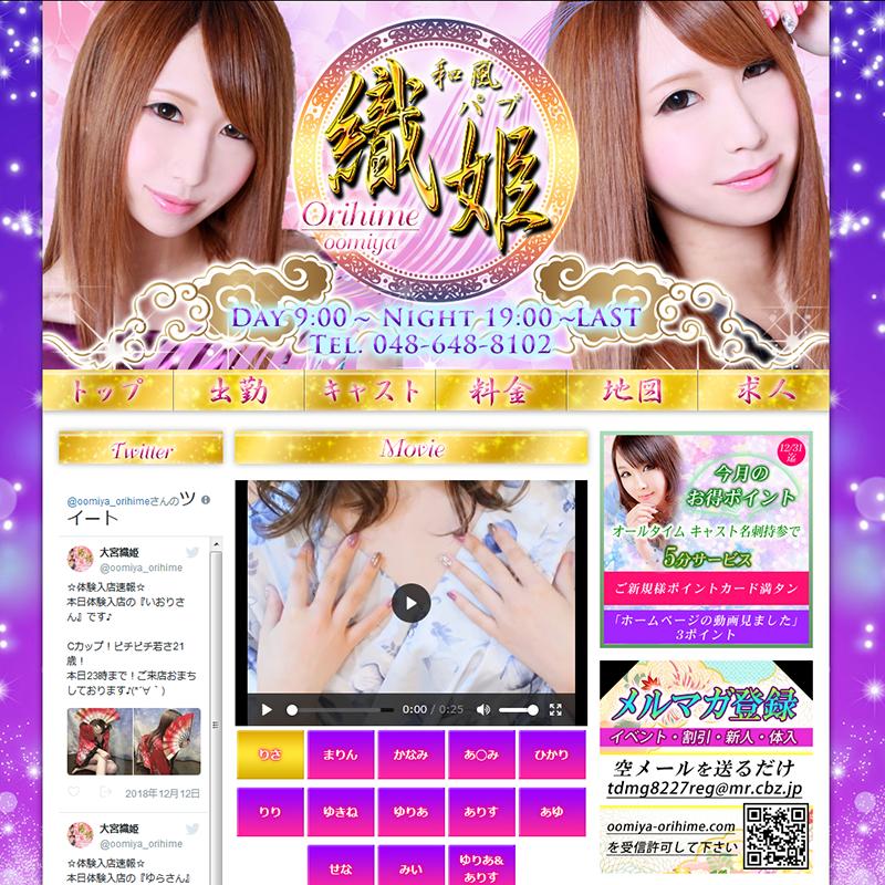 大宮 織姫_オフィシャルサイト