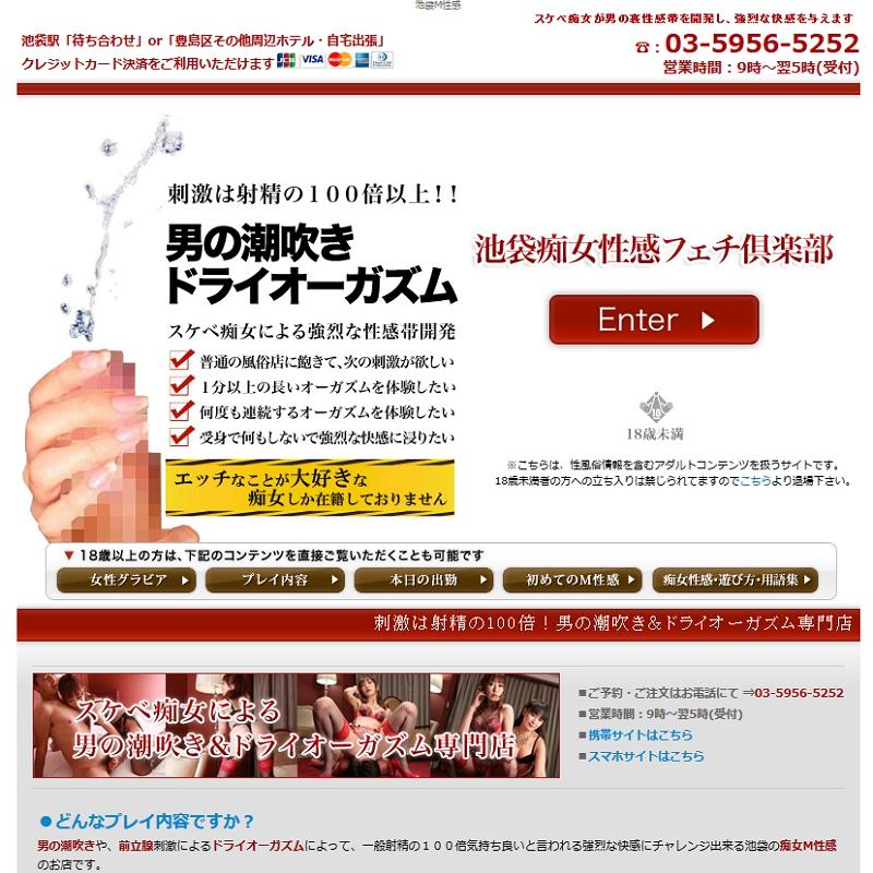 池袋痴女性感フェチ倶楽部_オフィシャルサイト
