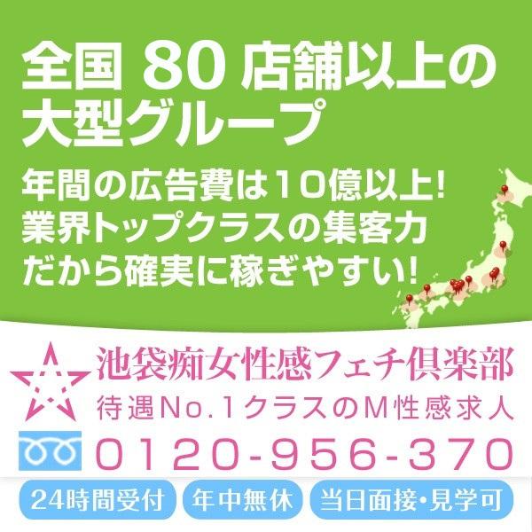 池袋痴女性感フェチ倶楽部_店舗イメージ写真1
