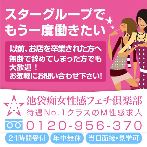 池袋痴女性感フェチ倶楽部_店舗イメージ写真2