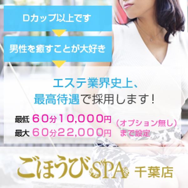 ごほうびSPA 千葉店_店舗イメージ写真2