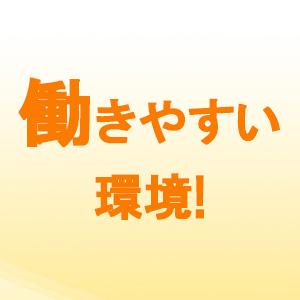出稼ぎ特集_ポイント3_6005