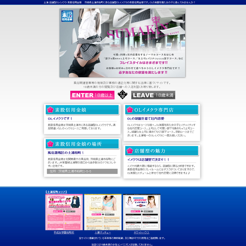 素股信用金娘_オフィシャルサイト