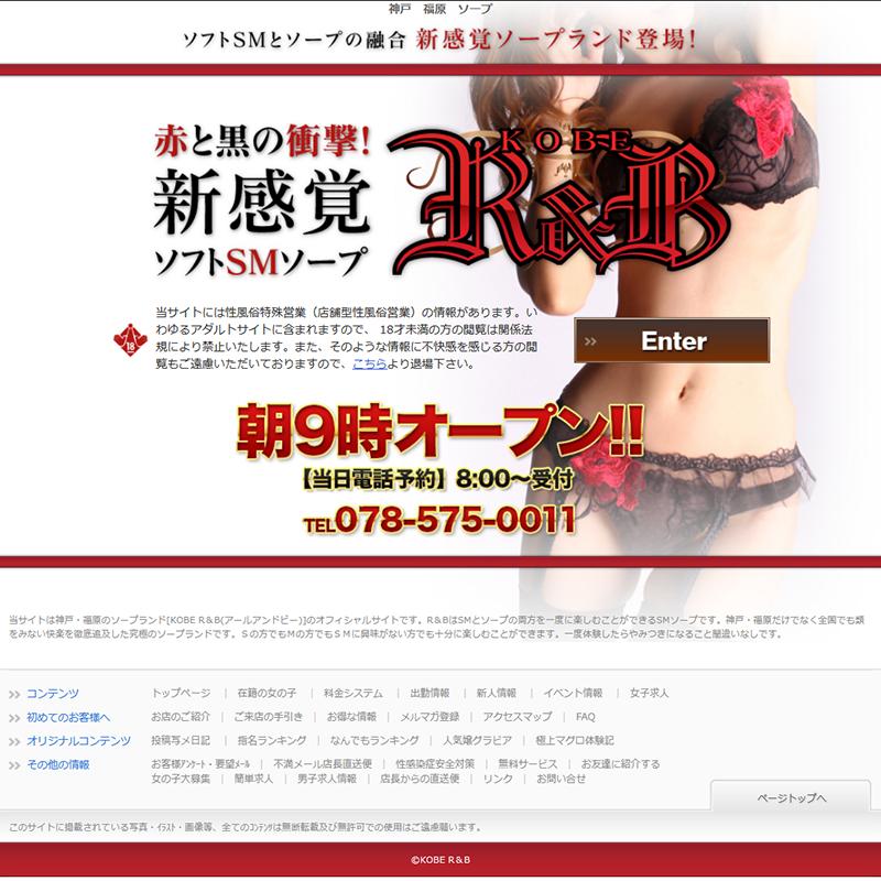 神戸 R&B_オフィシャルサイト