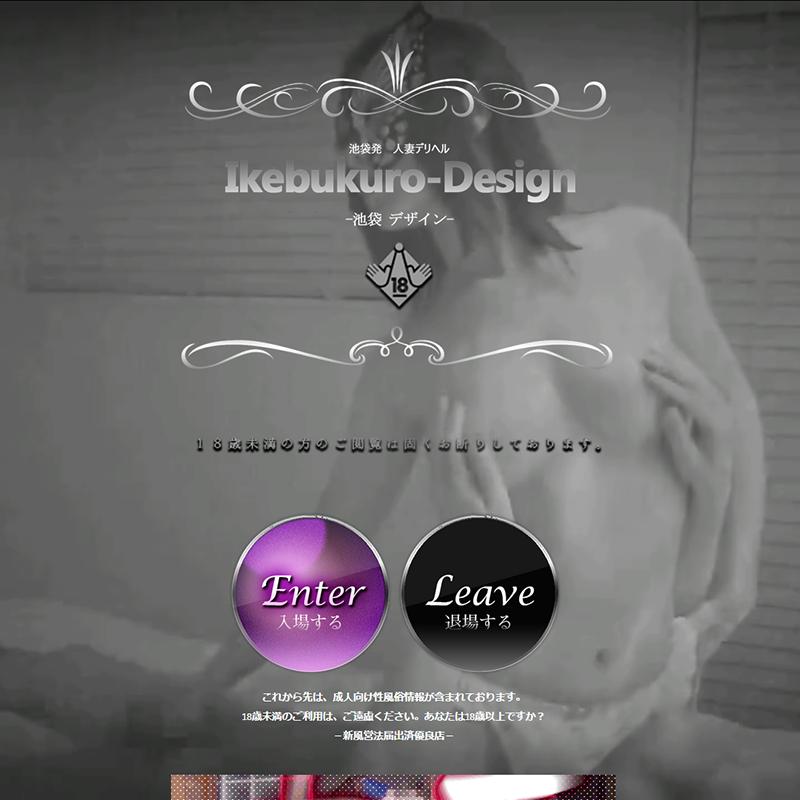 池袋DESIGN(デザイン)_オフィシャルサイト