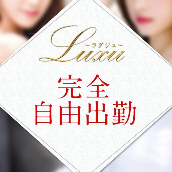 ~Luxu~ラグジュ_店舗イメージ写真1