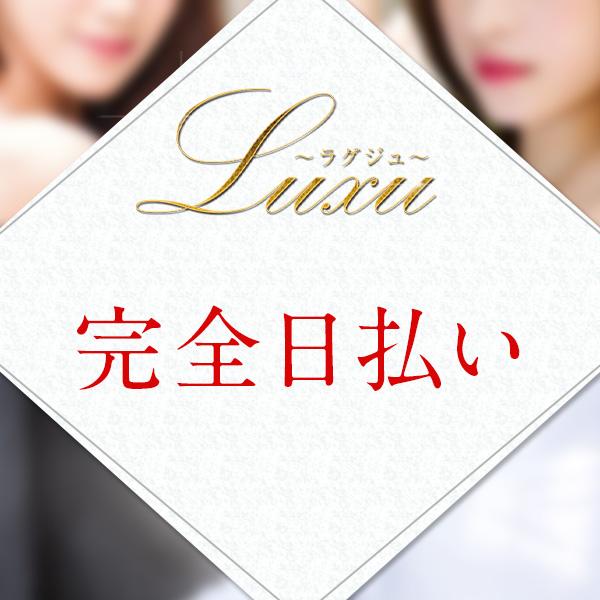 ~Luxu~ラグジュ_店舗イメージ写真2