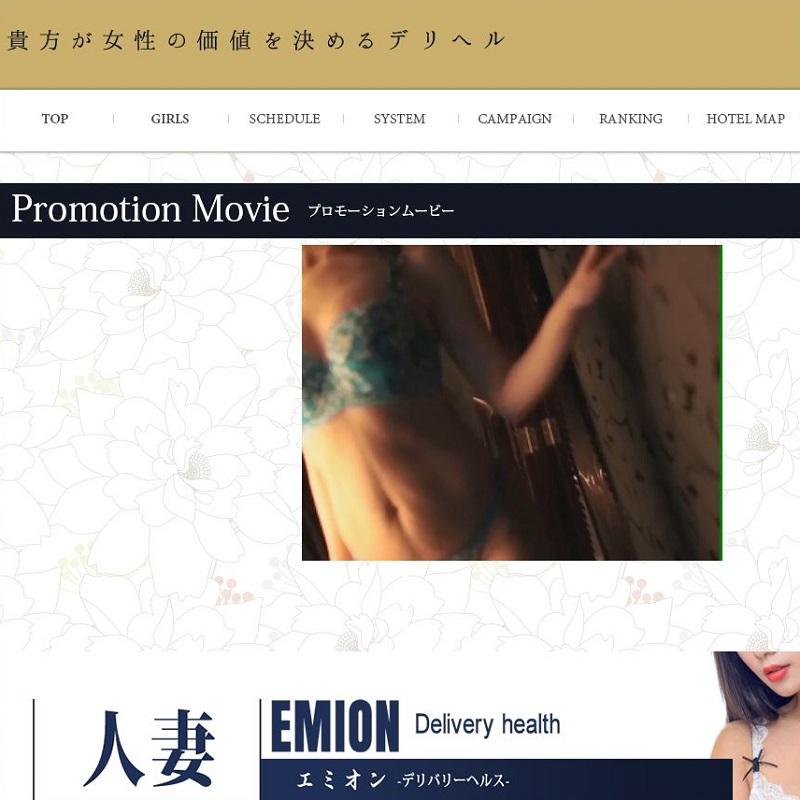 人妻EMION(エミオン)_オフィシャルサイト