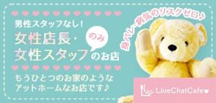 LiveChatCafe横浜店