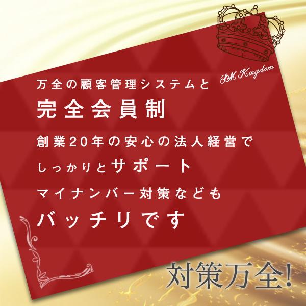SMキングダム新宿店_店舗イメージ写真3