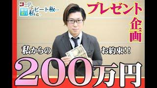 ◆◆驚愕の200万円プレゼント企画開催◆