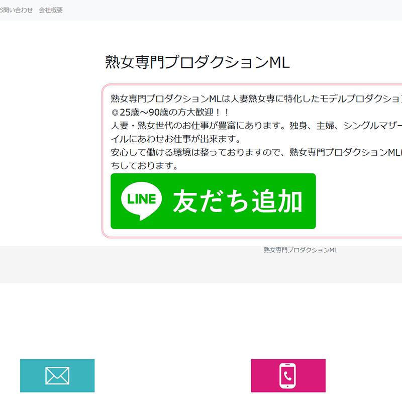 熟女専門プロダクションML_オフィシャルサイト