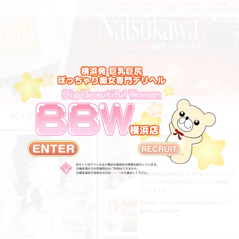 BBW横浜店_オフィシャルサイト