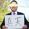 鈴木_写真