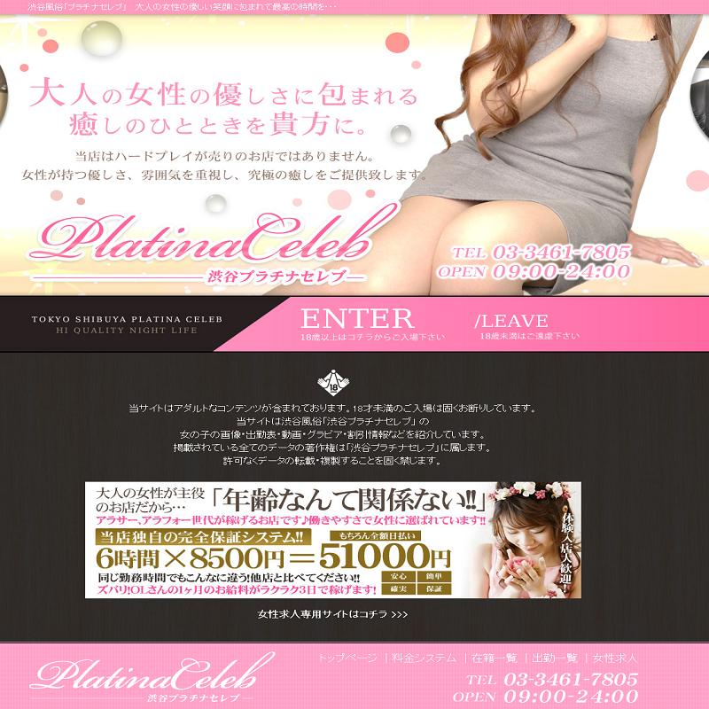 渋谷プラチナセレブ_オフィシャルサイト