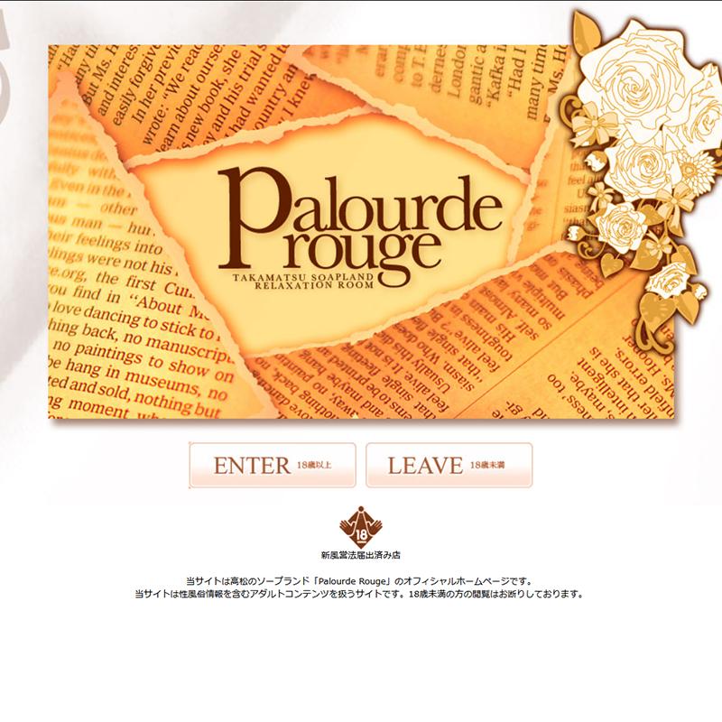 Palourde Rouge_オフィシャルサイト