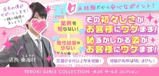 TEKOKI GIRLS COLLECTION