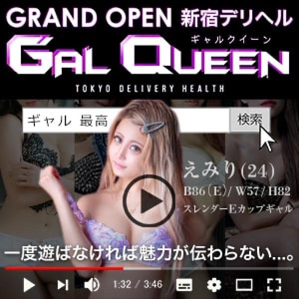 Gal Queen_店舗イメージ写真1