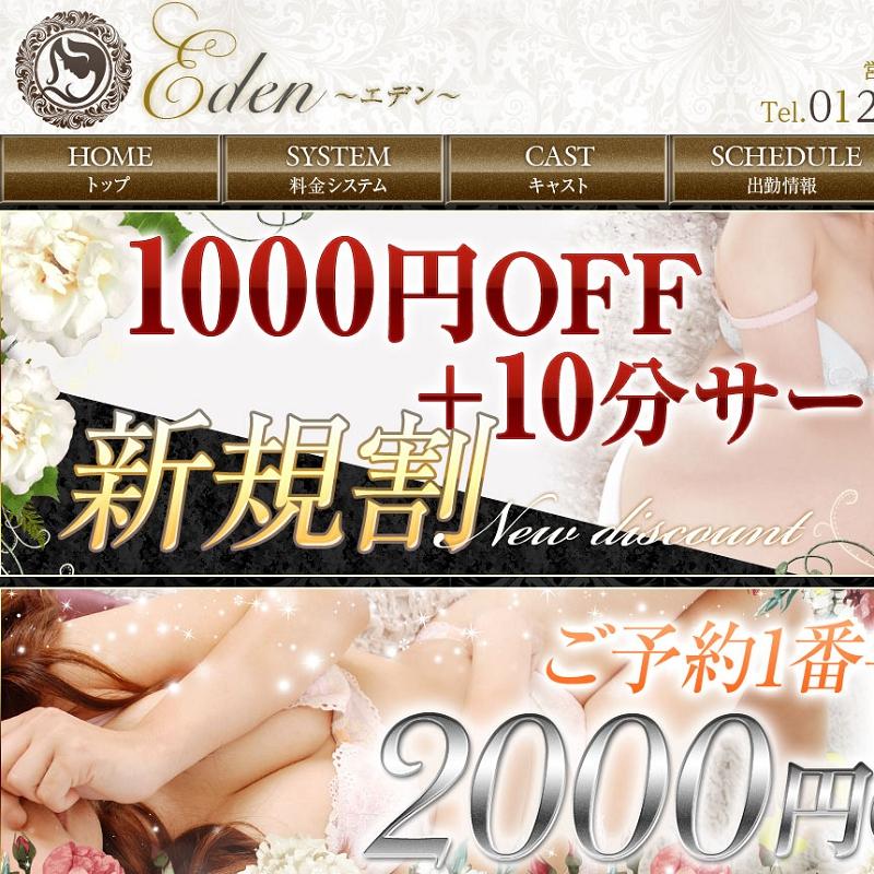 Eden-エデン- 難波店_オフィシャルサイト