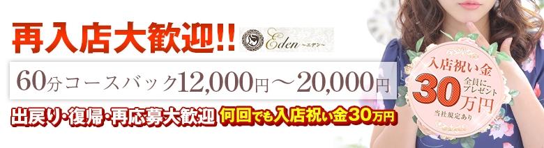 Eden-エデン- 難波店