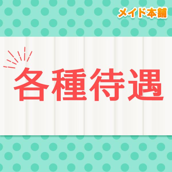 メイド本舗_店舗イメージ写真3