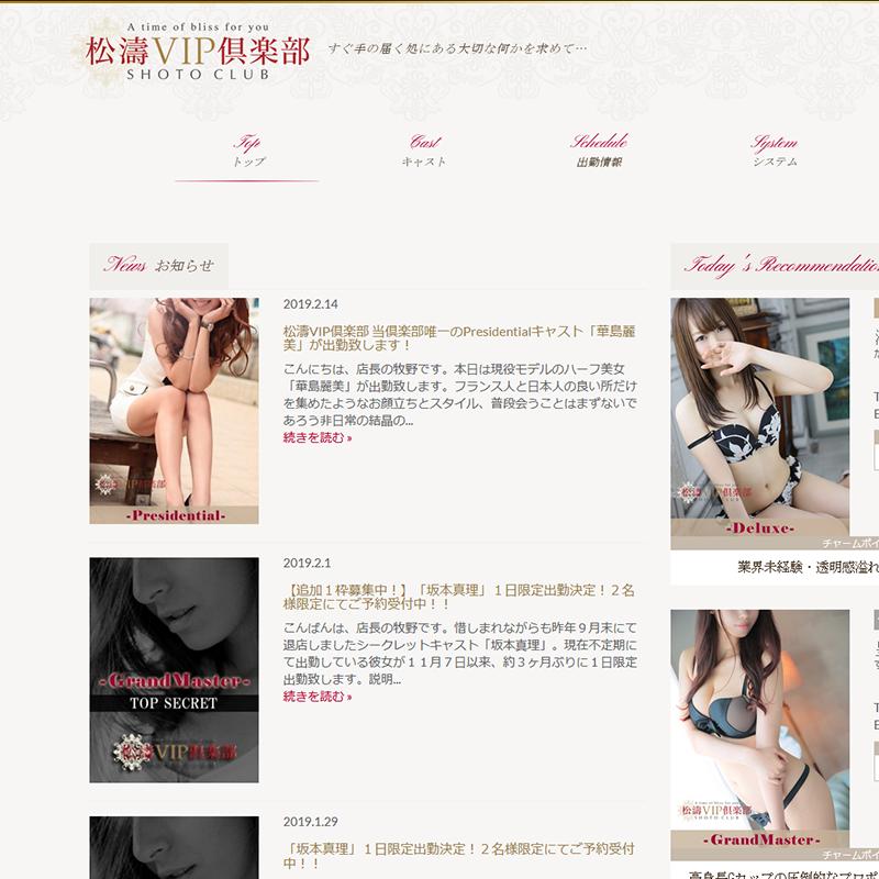 松濤VIP倶楽部_オフィシャルサイト