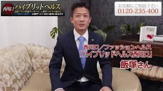 関東で1番有名な店舗型ヘルス