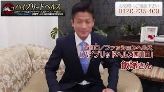 スタッフ飯塚さんインタビューその1