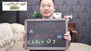 スタッフOさんインタビュー!