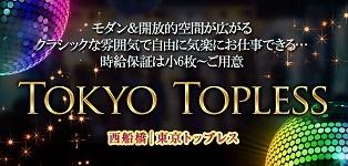 西船橋 Tokyo Topless