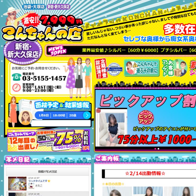 新大久保・新宿 こんちゃんの店_オフィシャルサイト