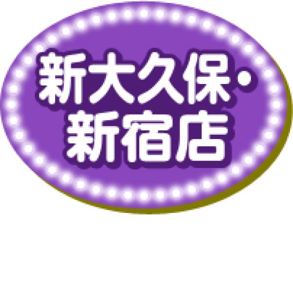 新大久保・新宿 こんちゃんの店_店舗イメージ写真3