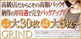 GRIND -青山グラインド-