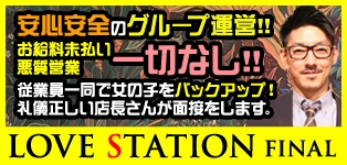 LOVE STATION FINAL