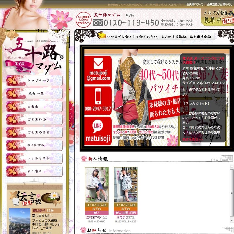 五十路マダム米子店_オフィシャルサイト