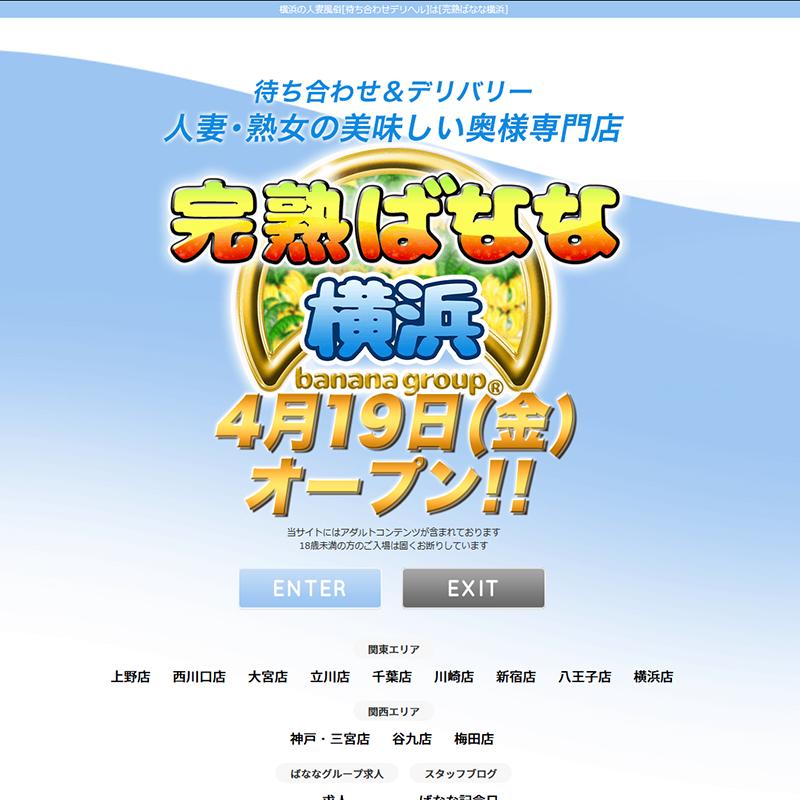 完熟ばなな 横浜店_オフィシャルサイト
