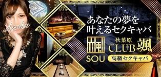 秋葉原 club 颯~sou~(ソウ)