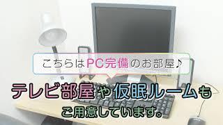 【待機部屋紹介動画】埼玉エリア
