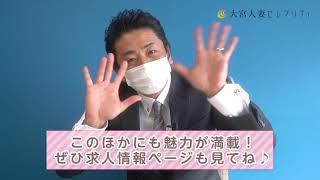 働くスタッフインタビュー!